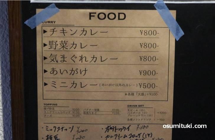 カレーは800円です
