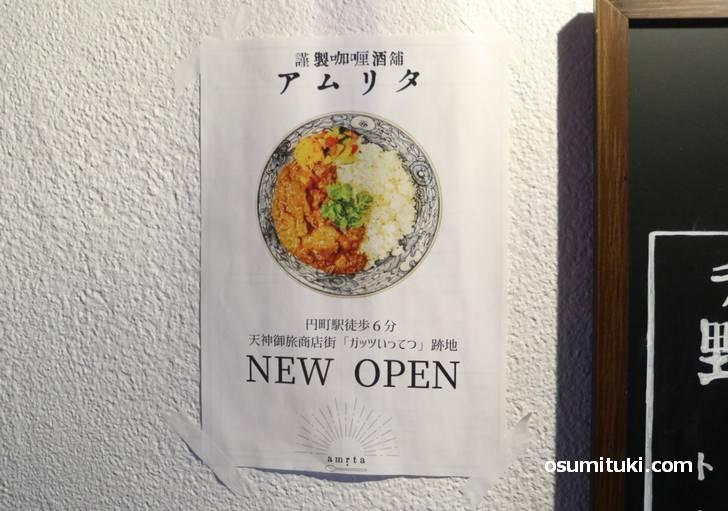 謹製咖喱酒舗アムリタは西大路妙心寺道西入ルにあります