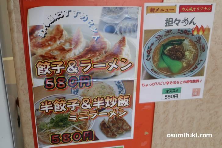 値段は安く、餃子とラーメンで580円