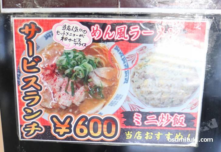 サービスランチ(ラーメン+ミニ炒飯)で600円