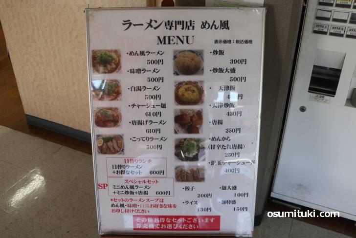めん風ラーメンは500円から