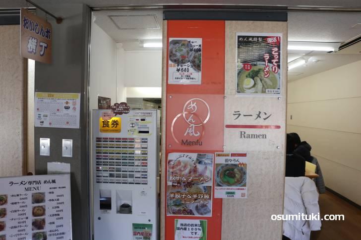 ラーメンめん風 は同志社大学京田辺キャンパス食堂・購買棟1階にあります