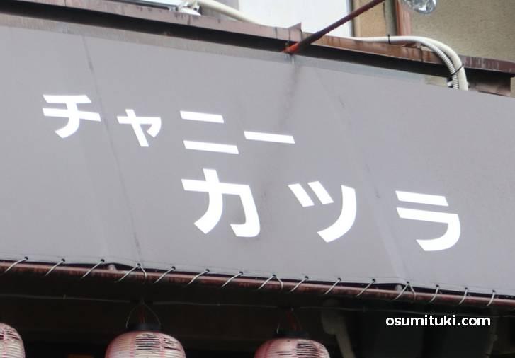 京都・西院にある「チャニーカツラ」って何屋さん?
