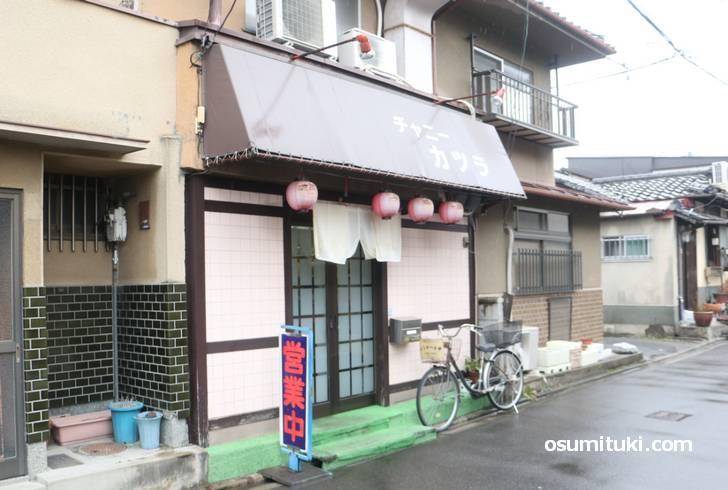 チャニーカツラはJR花園駅か円町駅から徒歩8分くらいの裏通りにあります