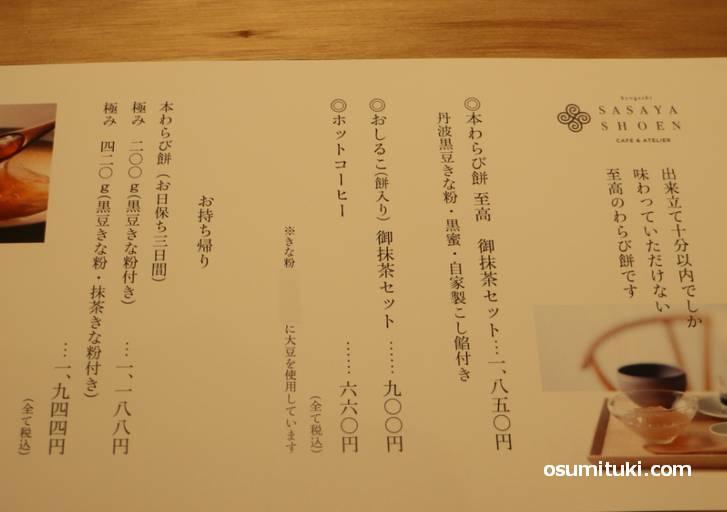 わらび餅と抹茶のセットで1850円