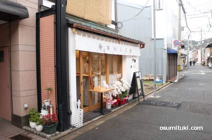 SASAYA SHOEN CAFE&ATELIER(店舗外観写真)