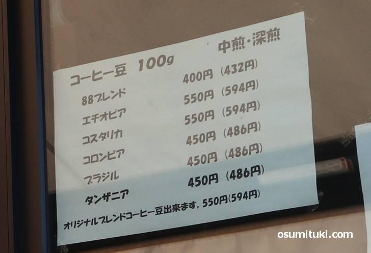 焙煎豆の販売は100gで400円程度から