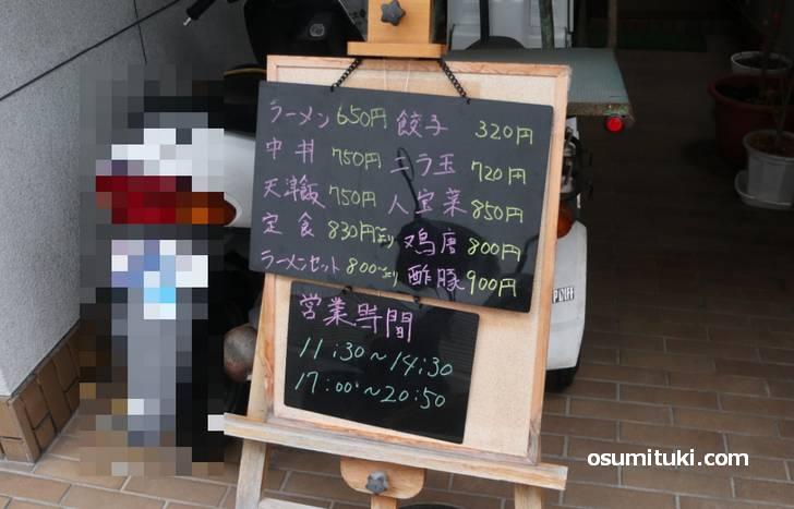 ラーメンは650円、餃子は320円