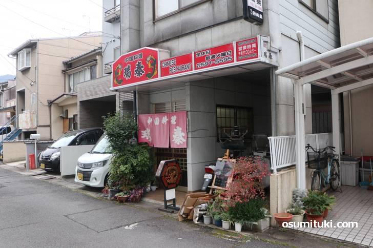 隠れた名店と称される「中国料理 瑞秦 (ずいしん)」