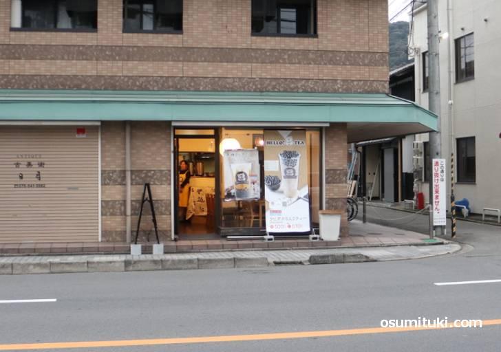 2019年10月17日オープン HELLO!TEA 祇園店