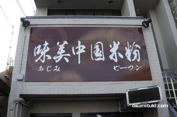 味美中国米粉 (あじみビーフン)が新店オープン