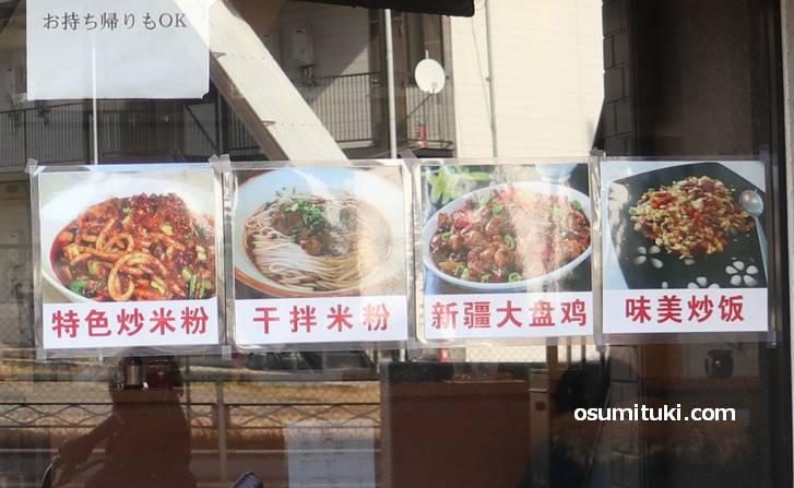 米粉の麺で食べるまぜそばやラーメンに炒飯があります