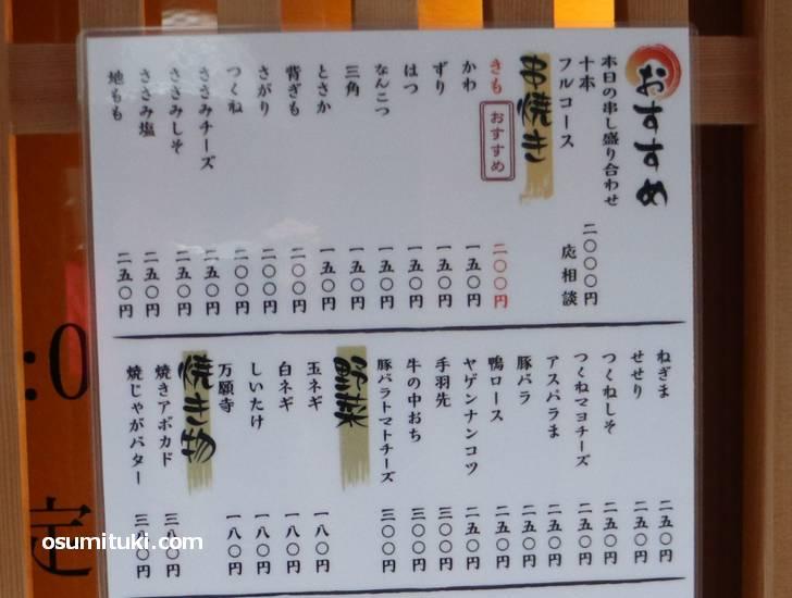 串焼きは1本150円~250円程度の価格設定