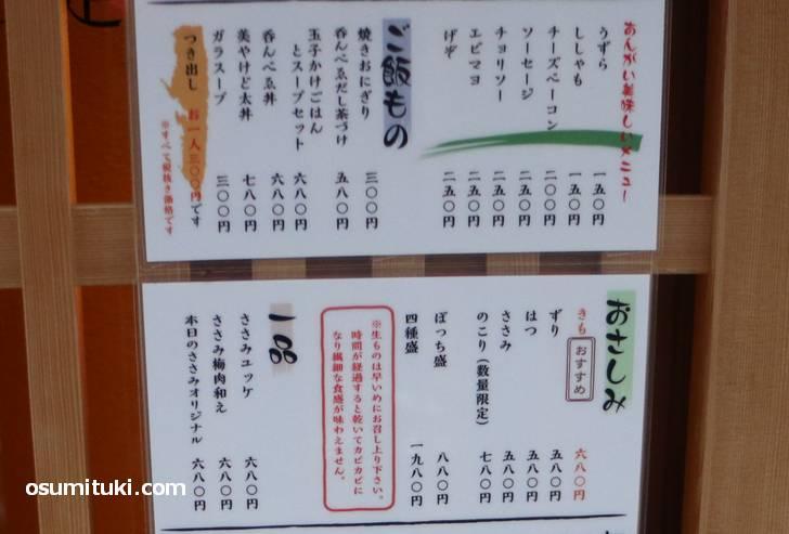 ご飯もの、お刺身もあって値段は全て500円前後