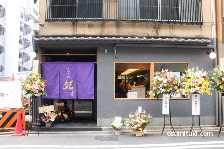 らーめん鱗 京都三条店(店舗外観写真)