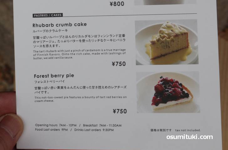 フィンランドのケーキ、ベリーやルバーブが使われています
