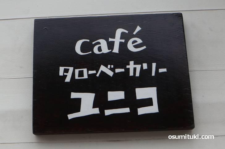 2019年12月14日オープン cafe ユニコ