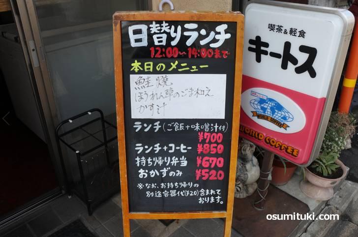 京都・梅津「地元の人が集う食堂」喫茶キートス