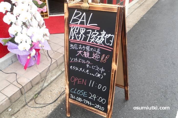 「BAL 限界ヲ突破セヨ」というユニークな店名