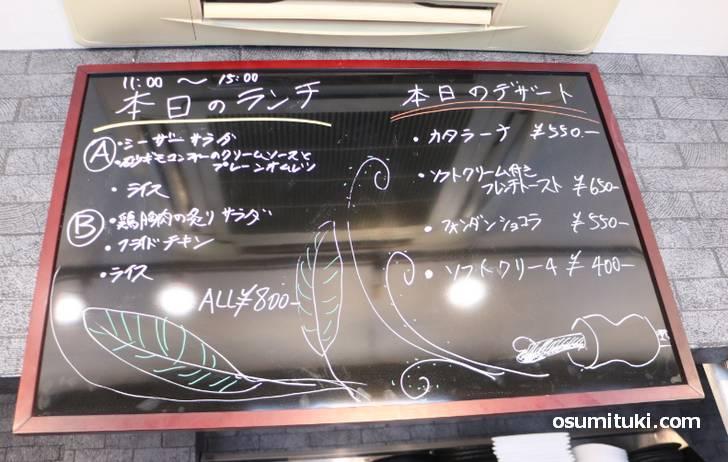 お昼のランチは800円です(BAL 限界ヲ突破セヨ)