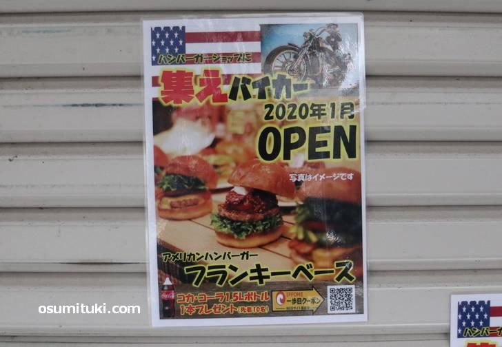 2020年1月オープン アメリカンハンバーガー フランキーベース