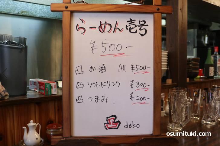 プレプレオープンでは「らーめん壱号」がお披露目されました(値段は試作価格)