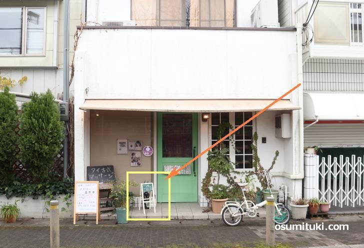 京都府立植物園前のマッサージ店で間借り営業をしているカフェなんです
