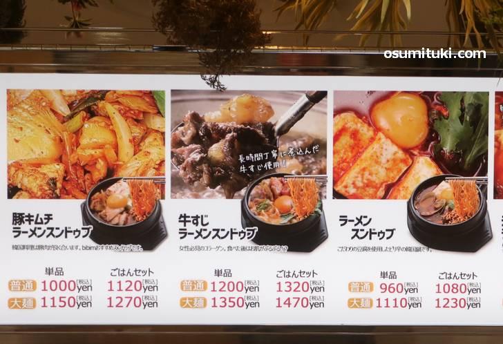 洛北阪急スクエアに「ラーメンスンドゥブ」がある