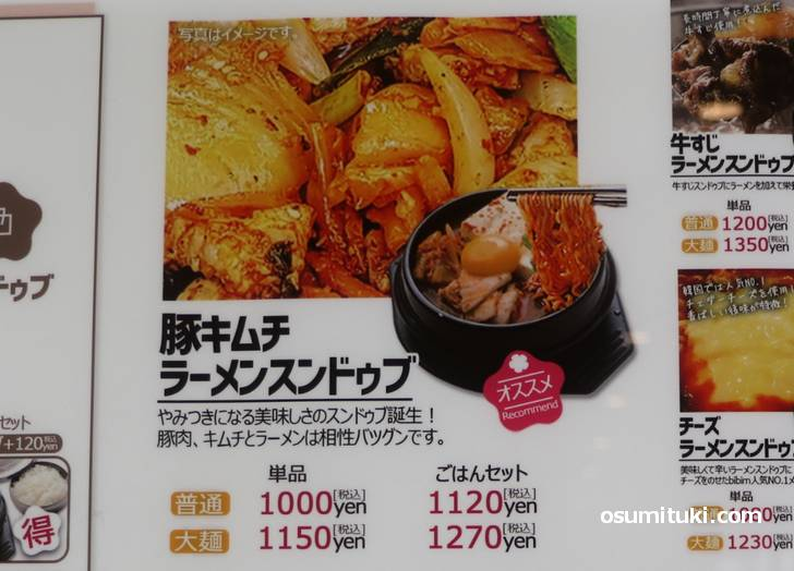 スンドゥブに中華麺が入ったものがラーメンスンドゥブ