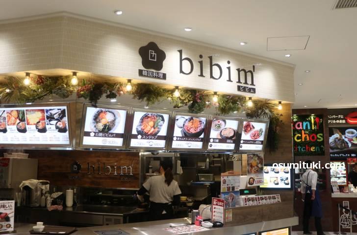 韓国料理 bibim' 洛北阪急スクエア店