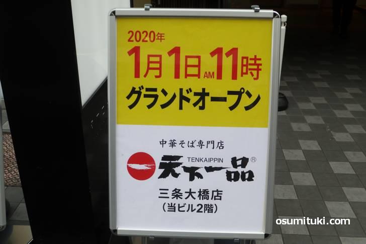 天下一品 三条大橋店 が2020年1月1日(正月)に新店オープンしていた