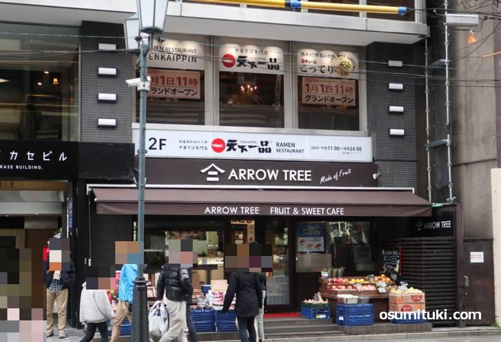 天下一品 三条大橋店は三条大橋西詰にあります