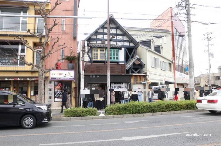2019年12月オープン 京都酒場一休