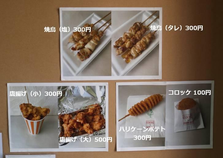 値段は100円~500円とリーズナブル