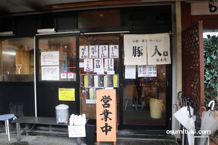 一乗寺にある「豚人(ぶたんちゅ)」で2019年12月の限定麺が「タピオカ麺」でした