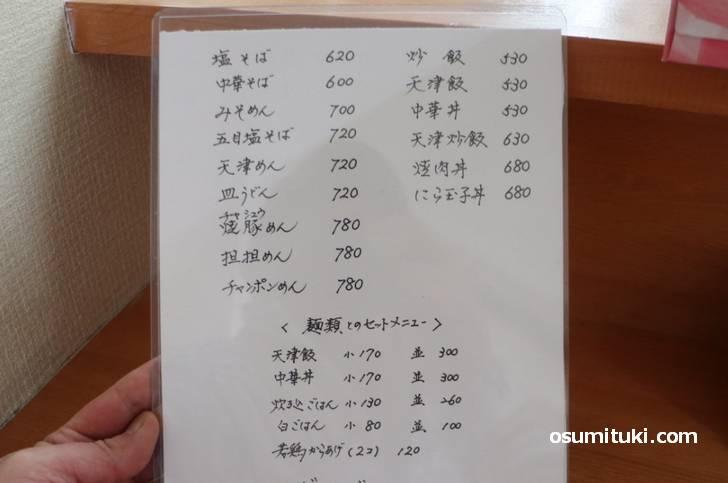 ラーメンは600円からと安めの価格設定