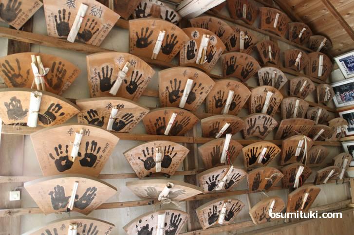 山城國高神社(綴喜郡)に奉納された米寿の手形