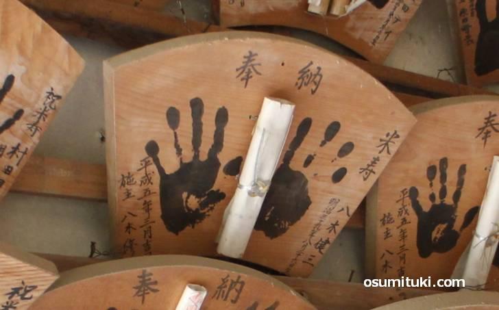 どの手形にも米寿と書かれています