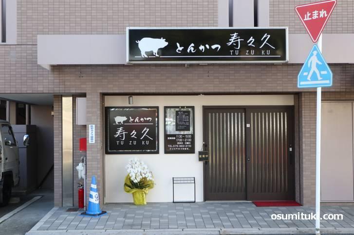 2019年11月27日オープン とんかつ寿々久(つづく)