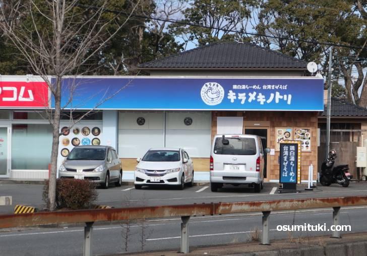019年10月19日オープン キラメキノトリ 京都久御山店