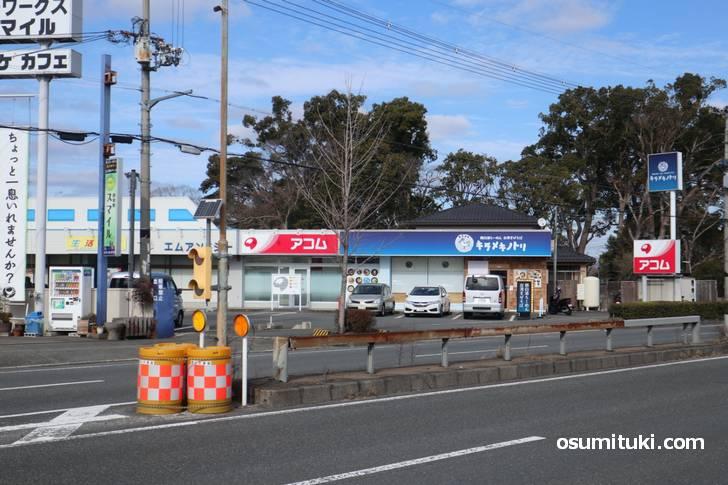 キラメキノトリ 京都久御山店