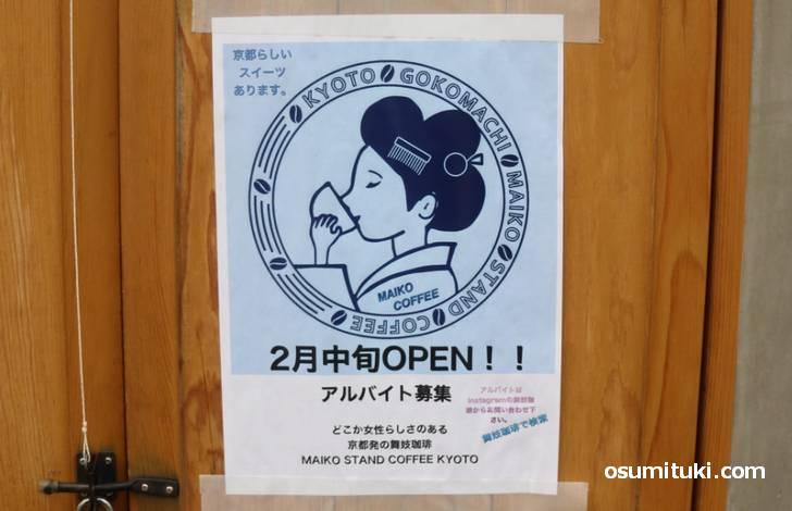2020年2月オープン 舞妓珈琲