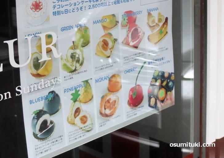 味も見た目のフルーツも使ったスイーツのお店