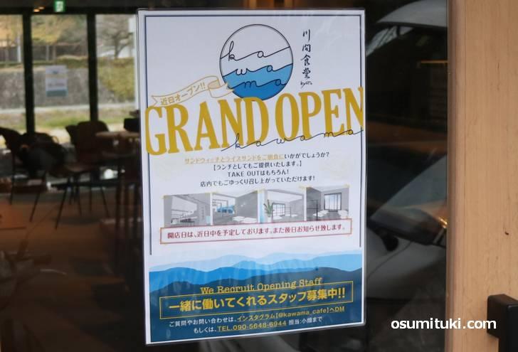 2020年初旬オープン kawama cafe(川間食堂)