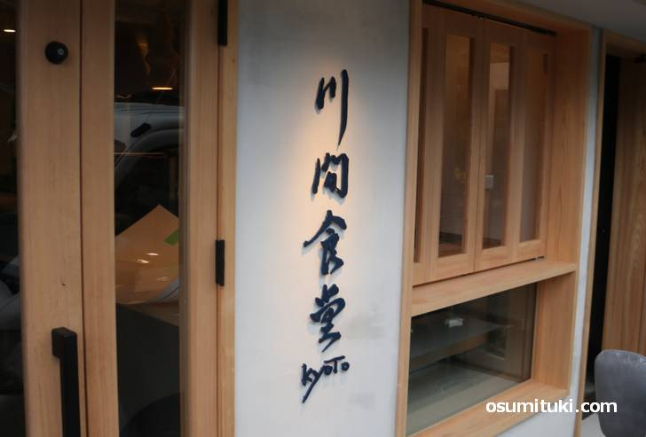 鴨川を眺めながら食事ができるお店「kawama cafe(川間食堂)」