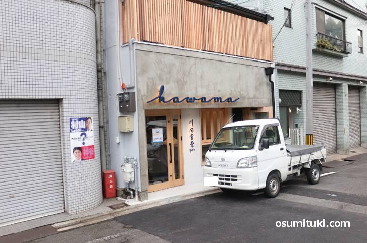 kawama cafe(川間食堂)は五条大橋西詰で木屋町通下ルです