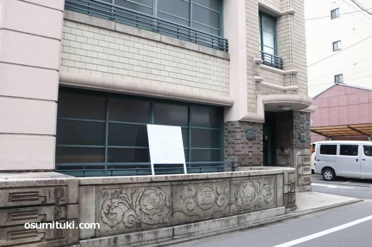 昭和5年(1930年)に建設された任天堂の初代本社