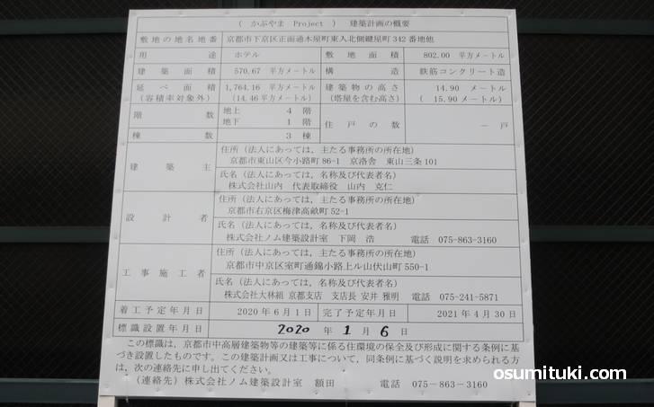 任天堂旧本社屋跡地には最新ホテルが建設予定との告知看板が!