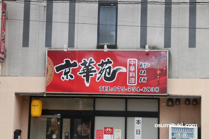 2020年1月10日オープン 京華苑、中国料理のお店です(山ノ内駅前)