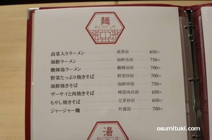 ラーメンも各種あって650円~750円です